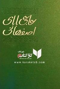 حاجی بابا اصفهانی